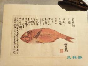8开木版画 武者小路实笃 真鲷鱼 日本著名文人 适合料理店装饰挂画