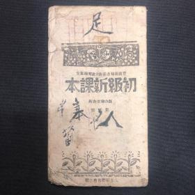 太岳新华书店【初级新课本】国语常识合编 第三册 木刻版
