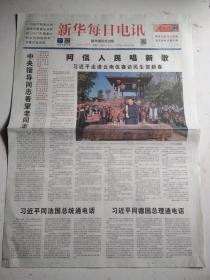 新华每日电讯2020年1月23