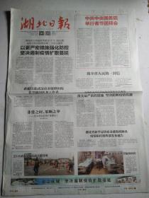 湖北日报2020年1月1日——5月1日,每期都有,(有全部新冠肺炎疫情期间的报纸,可以合售、也可以分开出售)