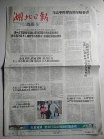 湖北日报2020年2月28