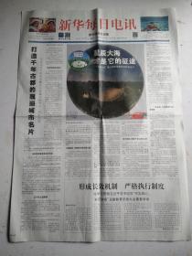 新华每日电讯2020年1月12