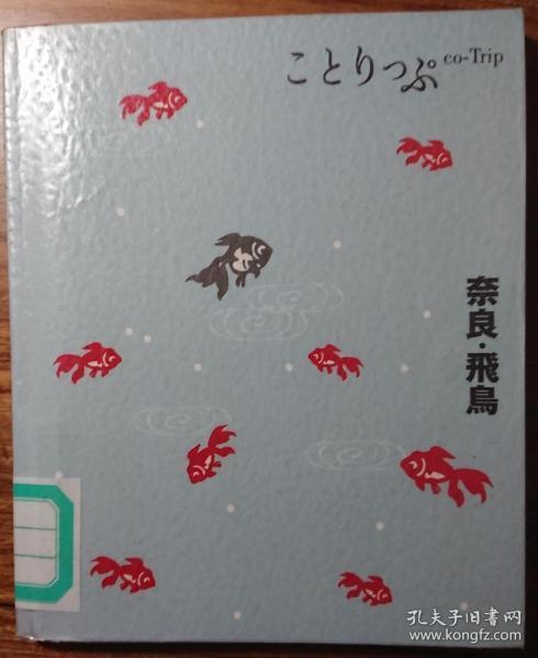 ことりっぷ co-Trip 奈良 飞鸟