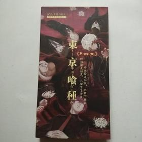 明信片:东京喰种《Escape》