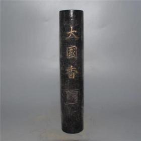 清古版大国香书法墨条墨块