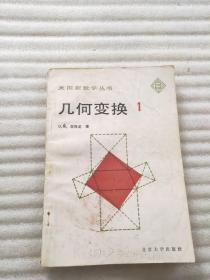 美国新数学丛书:几何变换(第1册)(有购买名字)