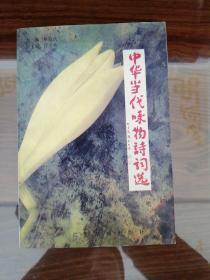 中华当代咏物诗词选