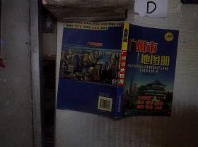 广州市地图册(全新版)  。、
