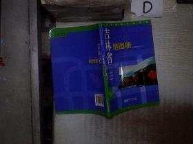 中国分省系列地图册 吉林省地图册