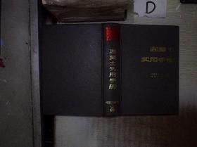 混凝土实用手册   。。