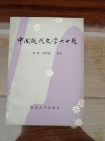 中国现代文学七十题