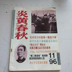 炎黄春秋1996年 11