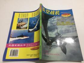 长空战机 5 兵器史话丛书