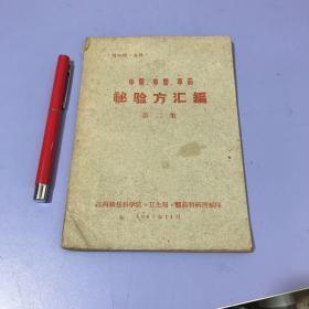中医 草医 草药秘验方汇编 (第二集)
