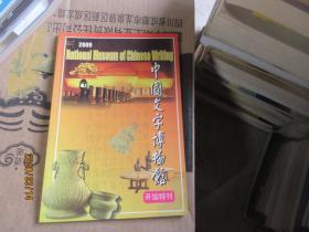 中国文字博物馆 2009/12 7263
