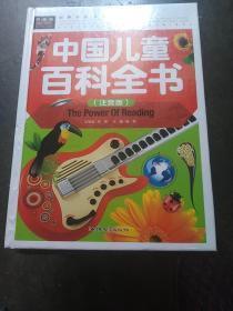 中国儿童百科全书(注音版)