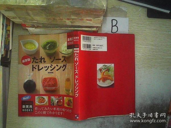 日文书一本B7