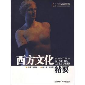 西方文化精要 许国彬 华南理工大学出版社 9787562331087