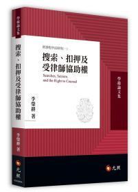 【预售】搜索、扣押及受律师协助权