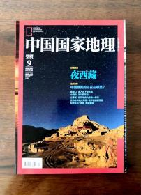《中国国家地理》2013第9期