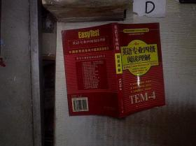 英语专业四级阅读理解 (  。、