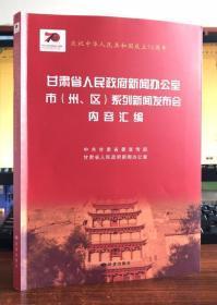 甘肃省人民政府新闻办公室市(州,区)系列新闻发布会内容汇编