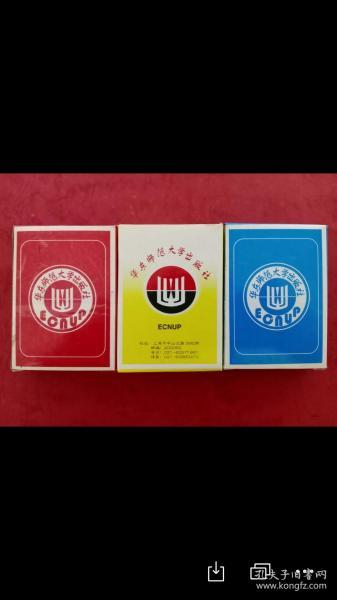 特优惠中 华东师范大学出版社扑克牌  (3副1套)