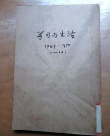 《学习与生活》1949年第1期创刊号-1950年第12期合订本河南大学校刊