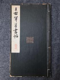 王右军草书帖 碑法帖大观 线装 1935年宁乐书道会发行 品佳 包邮