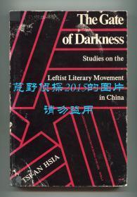 夏济安《黑暗的闸门:中国左翼文学运动研究》(The Gate of Darkness: Studies on the Leftist Literary Movement),1971年平装,馆藏