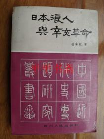 中国近代史专题研究丛书:日本浪人与辛亥革命(大32开 88年一版一印 仅印610册)