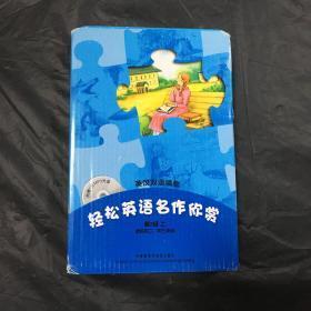 轻松英语名作欣赏:第2级(上)(英汉双语读物)(外研社点读书)有光盘