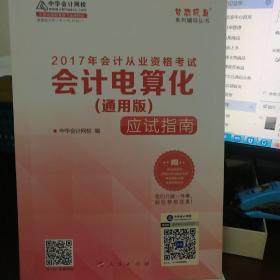 2017年 最新版 中华会计网校 梦想成真系列 会计电算化(通用版)应试指南