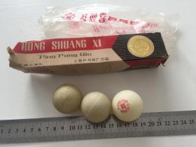 红双喜牌乒乓球【1个新的2个旧的】 具体如图