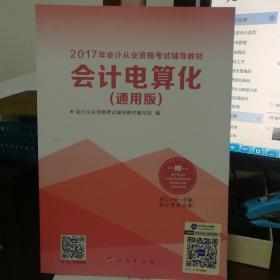 2017年 最新版 中华会计网校 梦想成真系列 会计电算化(通用版)