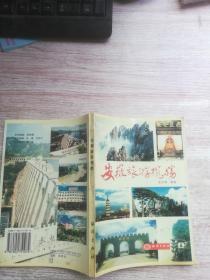 安徽旅游揽胜
