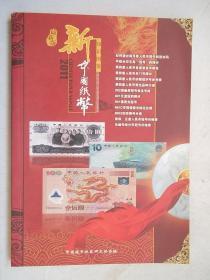 2011最新版 中国纸币 [E----44]