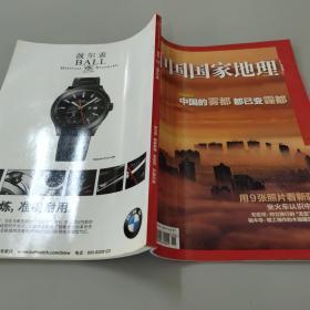中国国家地理2012.11.625