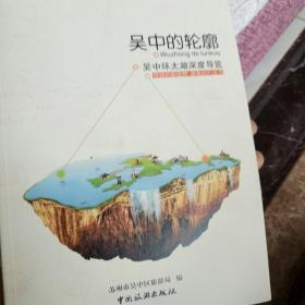 吴中的轮廓 : 吴中环太湖深度导览