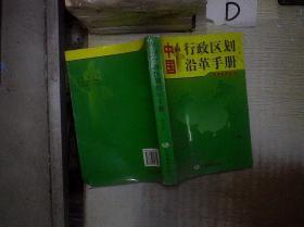 中国行政区划沿革手册   。