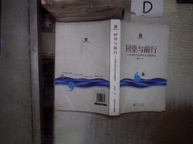 回望与前行 : 中国当代文学学术专题研究 。、.