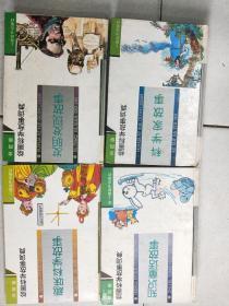 绘画科学故事词典全四册(精装)