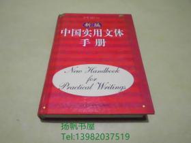 新编中国实用文体手册.
