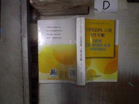 大学英语技能训练丛书:大学英语4、6级写作全解 。、