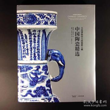 大英博物馆大维德爵士藏中国陶瓷精选