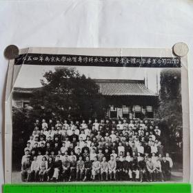 1954年  南京大学地质专修科水文工程专业全体同学毕业合影(左上边角有折痕)
