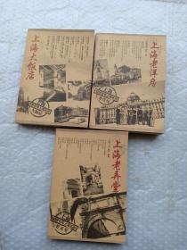 回梦上海老洋房、回梦上海老弄堂、回梦上海大饭店(3本合售)