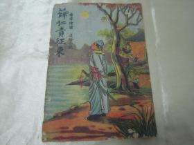 """稀见民国老版""""五彩封面绣像绘图通俗小说""""《薛仁贵征东》(一名《征东全传》),全四十二回,32开平装一册全。""""上海新文化书社""""民国老版繁体竖排刊行。前有精美人物绘图绣像插图多幅。精美五彩封面,版本罕见,品如图。"""