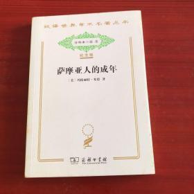 汉译世界学术名著丛书 萨摩亚人的成年 商务印书馆