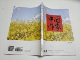 中国作家文学版2019.3旬刊